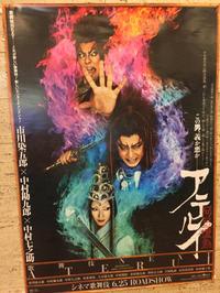 (2回目鑑賞) シネマ歌舞伎 歌舞伎NEXT 阿弖流為〈アテルイ〉...★5 - 旦那@八丁堀