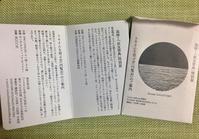 銀座ggg『長友啓典特別展 〜トモさんを偲ぶ会〜』 - 佑美帖