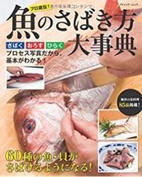 魚のさばき方大事典(魚をさばく方法、魚を三枚におろす方法) - 意味と目次