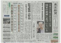 憲法便り#2104:福田元首相が安倍政権を批判! - 岩田行雄の憲法便り・日刊憲法新聞