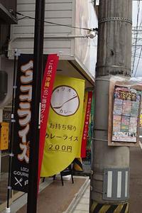 『オリオンカレー』さん:タコライスチーズ野菜 - Ro-menが好き!