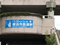 横浜市長選挙 - little good things