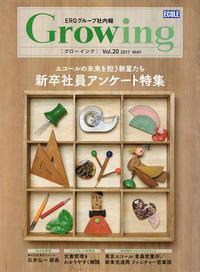 Growing Vol.20 - 日々の営み 酒井賢司のイラストレーション倉庫