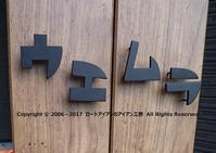 カタカナ サイコウデース - アイアン工房 製作ブログ