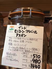 インド モンスーン・マラバール アスピン 桃雲焙煎所 - コーヒー・珈琲・Coffee