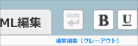 エキサイト編集画面のアレンジ(46) 自動改行のON/OFFを明瞭に - At Studio TA