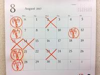 8/6(日)、8/20(日)、8/27(日)を張り切って営業致します! - 浅草 田原町の整体院 掛川カイロプラクティックのブログ