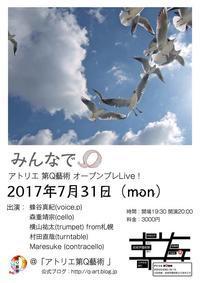 蜂谷真紀 2017:8月〜9月 live schedule - 蜂谷真紀 Maki Hachiya  schedule