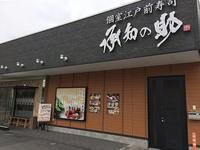 町田多摩境:「がってん寿司承知の助」の将太の寿司コラボ「再現寿司」を食べた♪ - CHOKOBALLCAFE