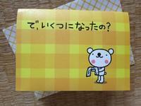 母へ送ったBDカード (^_-)-☆ - Aloha Kayo-s Style