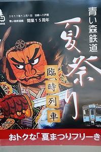 藤田八束の鉄道写真@青森ねぶた祭り、こどもねぶたで大盛り上がり・・・野内川を渡る貨物列車、青い森鉄道 - 藤田八束の日記