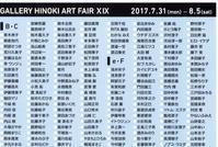 GALLERY HINOKI ART FAIR - 石のコトバ