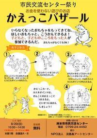 兵庫県洲本市からの開催情報 - かえっこ