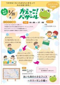 愛知県愛西市からの開催情報 - かえっこ