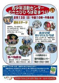 埼玉県入間市からの開催情報 - かえっこ