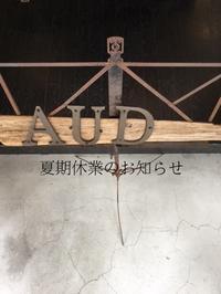 *夏期休業のお知らせ【8月11日(金)~8月16日(水)】 - AUD-BLOG:メンズファッションブランド【Audience】を展開するアパレルメーカーのブログ