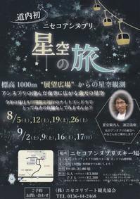 北海道初! 『ニセコアンヌプリ 星空の旅!』 - ニセコ 『吟渓』の気ままなブログ!
