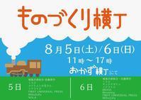 【台東区】明日はものよこ!明後日もあるよ! - 大和雅子の日々、日常のあれこれ