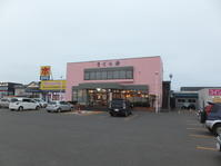 釧路市銭湯 さくら湯に行ってきました2017リベンジ - ナオキブログ