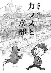 院生というのは「ずっと前からここにいて、いつまでたってもここにいる」人のことだ——松原始『カラスと京都』 - 思索の森と空の群青