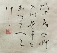ちょっとムシムシ…     「茶」 - 筆文字・商業書道・今日の一文字・書画作品<札幌描き屋工山>