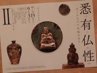 「悉有仏性展Ⅱ/祈りのかたち」香雪美術館にて開催中。 -  「幾一里のブログ」 京都から ・・・