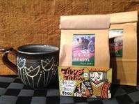 焙煎したてのcoffeeをどうぞ! 8月 - MOTTAINAIクラフトあまた 京都たより