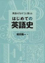 『英語の「なぜ?」に答える はじめての英語史』(本) - 竹林軒出張所