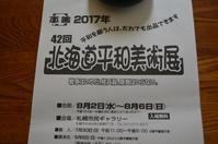 北海道平和美術展 第42回展が始まりました 8/2~8/6(6日は午後4時まで)2017 8/4 - 札幌の四季、生活