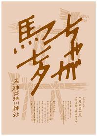 【8/6】「ちゃが馬七夕」に出店します! - curiousからのおしらせ
