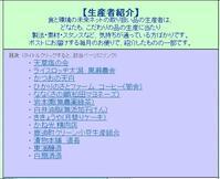 生産者酸の紹介ページ - 共同購入スタッフのつぶやき