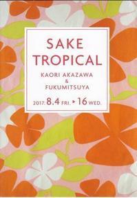 SAKE TROPICAL KAORI AKAZAWA & FUKUMITSUYA - niwa-style