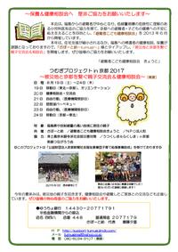 【お願い】保養&健康相談会へのご支援・ご協力をお願いします! - うつくしま☆ふくしまin京都-避難者と支援者のネットワーク