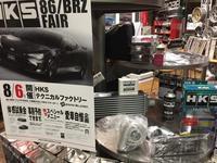 86・BRZフェア!HKSグッズで夏満喫!|HKS-TF - 関東唯一のHKS直営店 HKS Technical Factoryです。TEL:048-421-0508