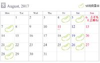 8月営業日のお知らせ - 豆月のまめ日和