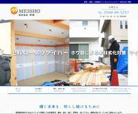 ■HP制作実績[株式会社明照さま] - 蒲郡でホームページ制作しております!