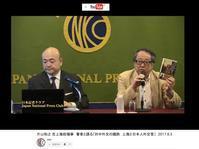 片山和之上海総領事の記者会見録画がネットにアップされた_日本記者クラブ - 段躍中日報