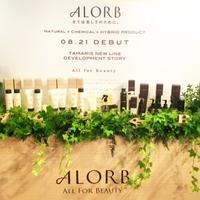 タマリス 「ALORB」新製品発表会 - Muttering to myself ~