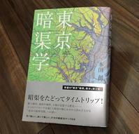【お知らせ】「東京暗渠学」刊行します(2017年8月10日) - 東京の水 2009 fragments