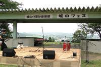 【番外編】城山フェス - 長岡・夢いっぱい公園