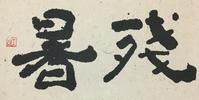 札幌デザイン開拓使       「暑」 - 筆文字・商業書道・今日の一文字・書画作品<札幌描き屋工山>