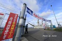 2017 海王丸 - さんたの富士山と癒しの射心館