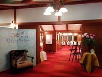 ダルビッシュギャラリーコレクション@軽井沢万平ホテル - aile公式ブログ