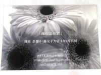 2568)①「『moment』 篠原 奈那子(藤女子大学4年)写真展」 アートスペース201 8月3日(木)~8月7日(火) - 栄通記