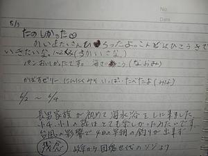 ゲストさんの滞在日記(2017/8/2~8/4)日 -