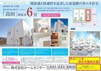 新発売!グリーンライン「高田」駅徒歩6分!全3棟 - ㈱ホームセンター