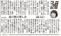 夏の夜の楽しみ 斎藤美奈子  本音のコラム /東京新聞 - 瀬戸の風