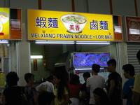 Lor Mee・第2弾@Mei Xiang Prawn Noogle・Lor Mee/Bedok Central Food Center - Essen★Makan★何食べる?