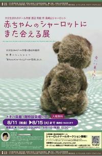 「赤ちゃんのシャーロットにまた会える展」@トキハ会館 ☆  高崎山Ⅹ渡辺 利絵。。。❇十♪ +。:.゚ஐ♡ - 代官山だより♪