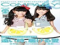 COMPANY8.9月号が発行されましたぁ☆ - 占い師 鈴木あろはのブログ